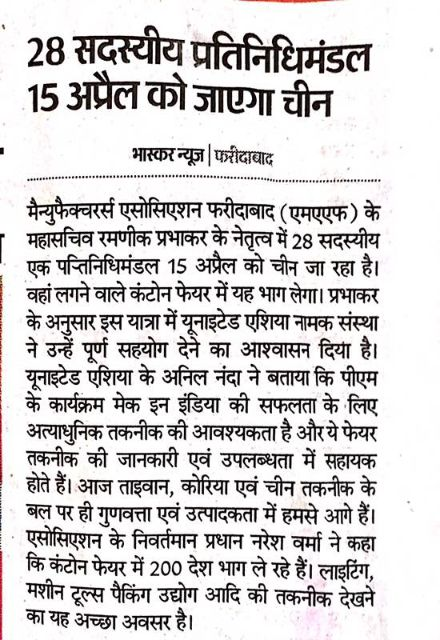 Meeting-with-Faridabad-Association-clips